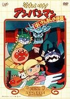 ★プレミアムセールそれいけ!アンパンマン 劇場版 ばいきんまんの逆襲(DVD)