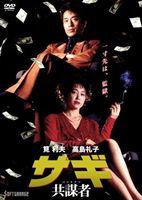 サギ 共謀者(DVD)