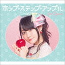 小倉唯 / ホップ・ステップ・アップル(CD+Blu-ray) [CD]