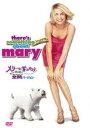 DVD『メリーに首ったけ』