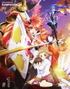 戦姫絶唱シンフォギア 1(初回限定盤)(BD) ◆20%OFF!