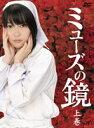 【トキメキ特価!】 ミューズの鏡 上巻(初回限定版)(DVD) ◆27%OFF!