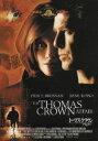 トーマス・クラウン・アフェアー(初回生産限定)(DVD) ◆20%OFF!