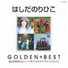 はしだのりひこ/ゴールデン☆ベスト はしだのりひこ ※再発売(CD)