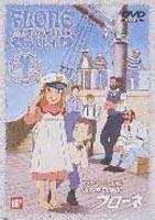 ふしぎな島のフローネ 1(DVD) ◆20%OFF!