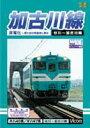 ビコムワイド展望 加古川線 非電化~電化前の気動電車に乗る(DVD) ◆20%OFF!
