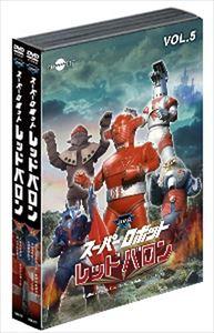 レッドバロン DVD バリューセット vol.5〜6(初回生産限定) [DVD]