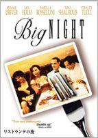 リストランテの夜(DVD) ◆20%OFF!
