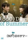 500日のサマー(DVD) ◆20%OFF!