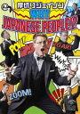 厚切りジェイソン/WHY JAPANESE PEOPLE !? [DVD]