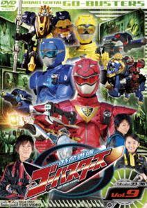 特命戦隊ゴーバスターズ VOL.9 [DVD]