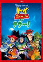 トイ・ストーリー・オブ・テラー! 【DVD】