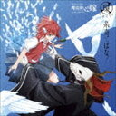 糸奇はな/TVアニメーション「魔法使いの嫁」エンディングテーマ::環-cycle-(通常盤)(CD)