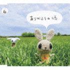 ウェッジソール / チルビーぎゅっとSong: ありがとうのうた/ごめんね [CD]