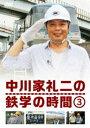 中川家礼二の鉄学の時間3 [DVD]