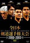 全日本剣道選手権大会 2000-2003[第48回-第51回大会]総集編 [DVD]