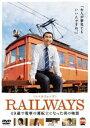 RAILWAYS【レイルウェイズ】(DVD) ◆20%OFF!