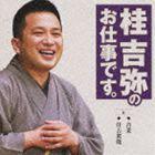 桂吉弥 / 桂吉弥のお仕事です。6 [CD]