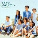 【グッドスマイル】ときめきメモリアル(DVD) ◆25%OFF!