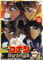 劇場版 名探偵コナン 探偵たちの鎮魂歌(レクイエム)(DVD) ◆20%OFF!