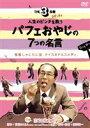 THE 3名様 スピンオフ 人生のピンチを救うパフェおやじの7つの名言(DVD) ◆20%OFF!