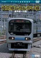 埼京線・りんかい線(新木場〜川越)(DVD)