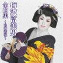 梅沢富美男 / 梅沢富美男全曲集〜白神恋唄〜 [CD]