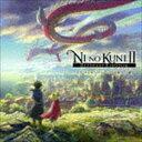 二ノ国II レヴァナントキングダム オリジナルサウンドトラック [CD]