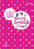 《送料無料》ひょっこりひょうたん島 DVD-BOX(DVD)