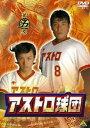 アストロ球団 第五巻(DVD) ◆20%OFF!