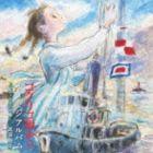 《送料無料》武部聡志(音楽)/コクリコ坂から イメージアルバム 〜ピアノスケッチ集〜(CD)