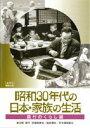 昭和30年代の日本・家族の生活 3 農村のくらし(DVD) ◆20%OFF!