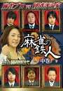 四神降臨外伝 麻雀の鉄人 挑戦者勝間和代 中巻 [DVD]