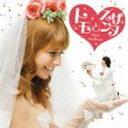 トモとスザンヌ/出会えてよかった/お台場の女(CD+DVD)(CD)