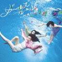 楽天乃木坂46グッズ乃木坂46/ガールズルール(Type-C/CD+DVD)(CD)