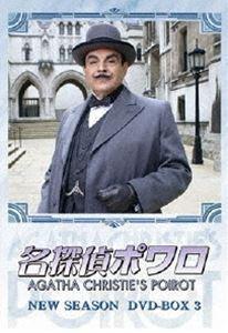 《送料無料》名探偵ポワロ ニュー・シーズン DVD-BOX 3(DVD) ◆20%OFF!