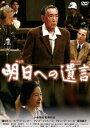明日への遺言 特別版(DVD) ◆20%OFF!