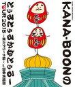 KANA-BOON MOVIE 03/KANA-BOONのとぅるとぅるかむとぅるーTOUR 2015 ?夢のアリーナ編? at 日...
