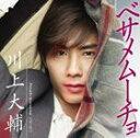 川上大輔 / ベサメムーチョ(通常盤) [CD]