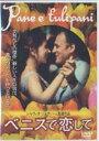 ベニスで恋して(DVD) ◆20%OFF!
