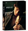 真昼の月 DVD-BOX(DVD) ◆20%OFF!