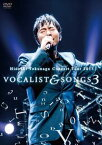 徳永英明/Concert Tour 2015 VOCALIST & SONGS 3 [DVD]