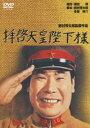 DVD『拝啓天皇陛下様』