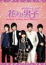 ナビゲート オブ 花より男子〜Boys Over Flowers(DVD) ◆20%OFF!