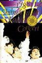 シブがき隊/88.11.2シブがき隊解隊コンサート [DVD]