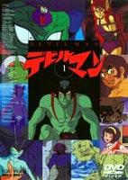 デビルマン VOL.1(DVD) ◆20%OFF!