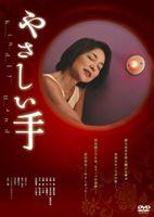 やさしい手(DVD) ◆20%OFF!