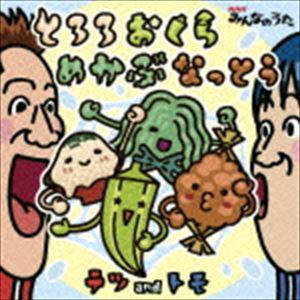 テツandトモ/とろろおくらめかぶなっとう(CD)