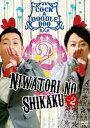 遠藤章造 井本貴史/ニワトリの資格vol.2(DVD)