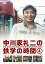 中川家礼二の鉄学の時間4 [DVD]